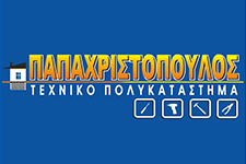 papachristopoulos-web-new