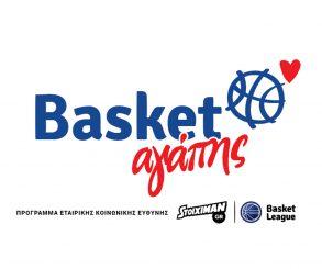 Basket Αγάπης, αποστολή εξετελέσθη!