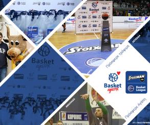 Ολοκληρώθηκε με επιτυχία το πρώτο πρόγραμμα «Basket Αγάπης» από την Stoiximan και τον ΕΣΑΚΕ